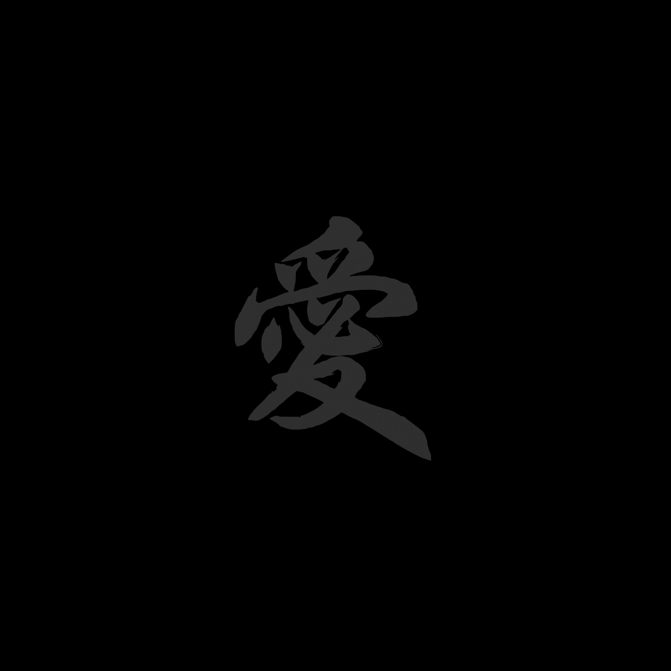 papers ap91 love chinese letter minimal dark bw 40 wallpaper