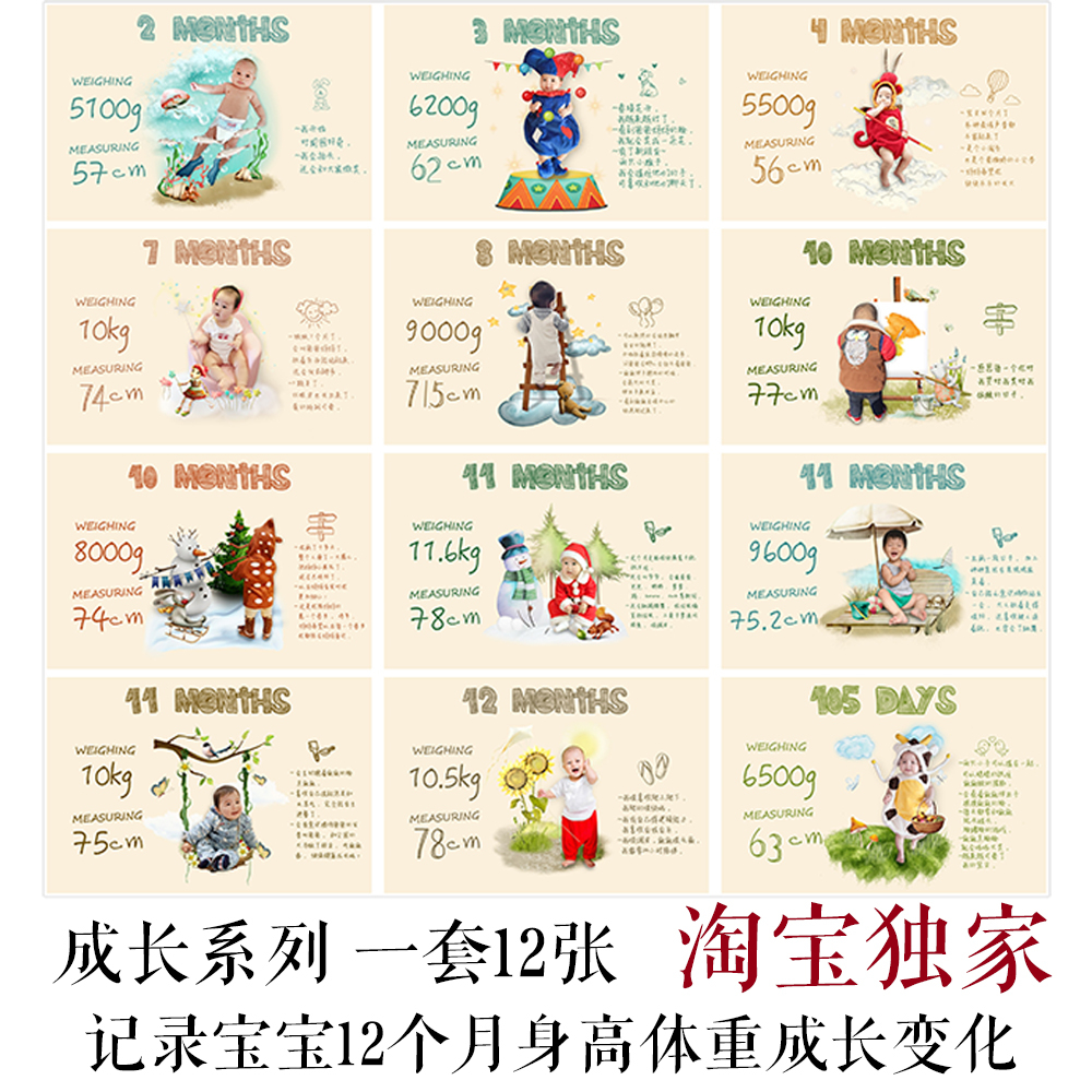 growth series 12 double baby one hundred days cartoon personality hand painted graffiti photo creative design process retouching
